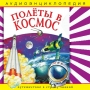 audio-book-elena-pilety-v-kosmos